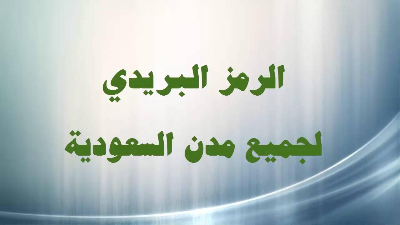 الرمز البريدي لجميع مدن السعودية Youtube