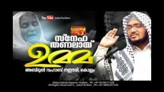 Sneha Thanalay UMMA -Vahab Naeemi Kollam