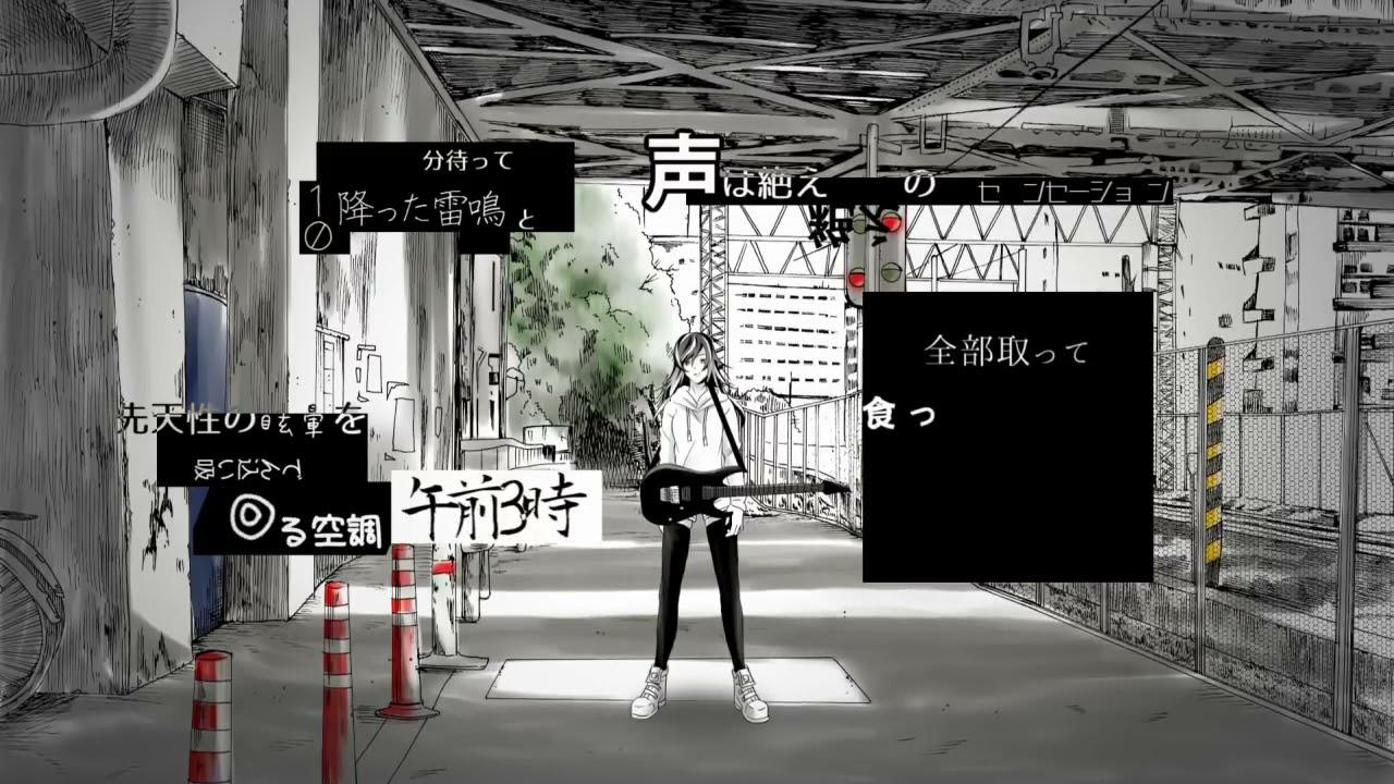 【全力で】臨海ダイバーを歌ってみた ver. La-kun(らーくん)