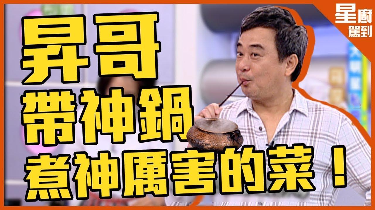 【星廚駕到】那年 陳昇帶手工銅鑄神鍋來比賽! - YouTube