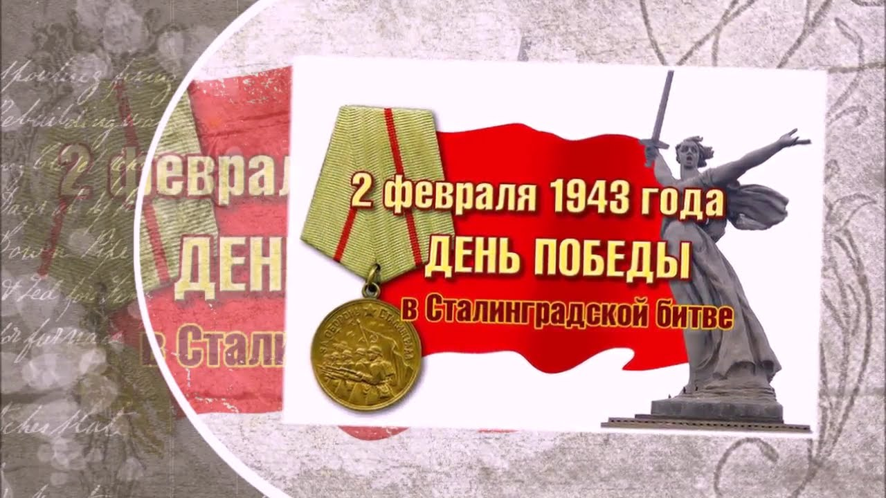 IV Всероссийская онлайн-акция «200 минут чтения: Сталинграду посвящается»