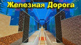 2000 БЛОКОВ ПОД ВОДОЙ! ЖЕЛЕЗНАЯ ДОРОГА В МАЙНКРАФТ! - Minecraft 1.16.4 #38