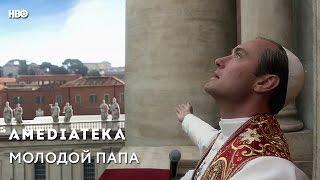 Молодой Папа | Young Pope | Трейлер