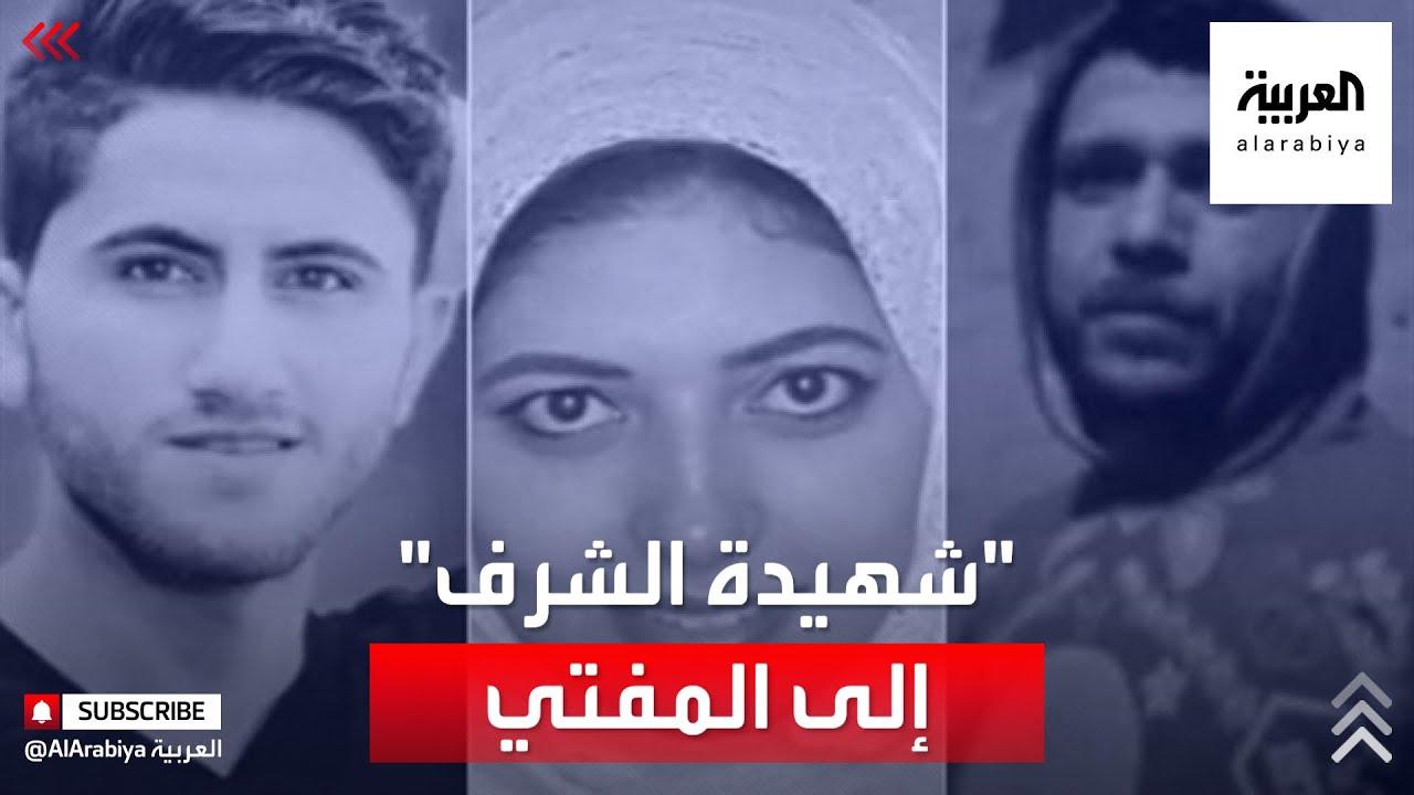 إحالة أوراق المتهمين في ما يعرف بقضية -شهيدة الشرف- بمصر إلى المفتي  - نشر قبل 3 ساعة