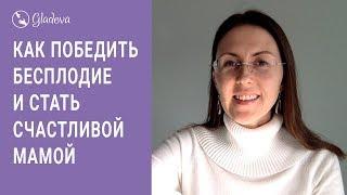 истории как победить бесплодие и стать счастливой мамой | Елена Леонтьева