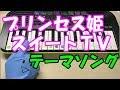 【プリンセス姫スイートTV】テーマソング 簡単ドレミ楽譜 初心者向け1本指ピアノ