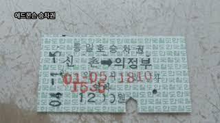 이젠 추억이된 승차권들 (에드몬슨,지하철기차노선도,지정…