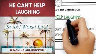 ✏ He can't help laughing – #фразы на английском за 1 минуту! – Перевод фраз с русского на английский