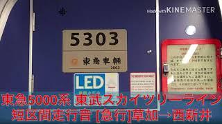 【短区間走行音】[急行] 草加→西新井 東急5000系
