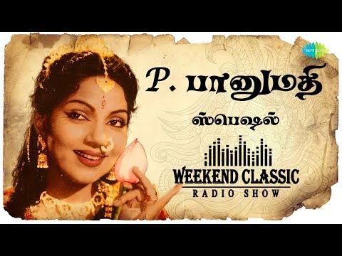 P. Bhanumathi - Weekend Classic Radio Show | RJ Sindo | P. பானுமதி ஸ்பெஷல் | Tamil | HD Songs