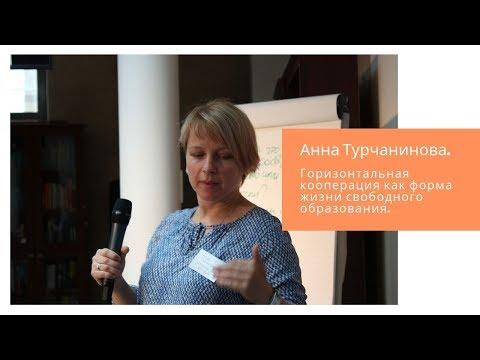 Анна Турчанинова. Горизонтальная кооперация как форма жизни свободного образования