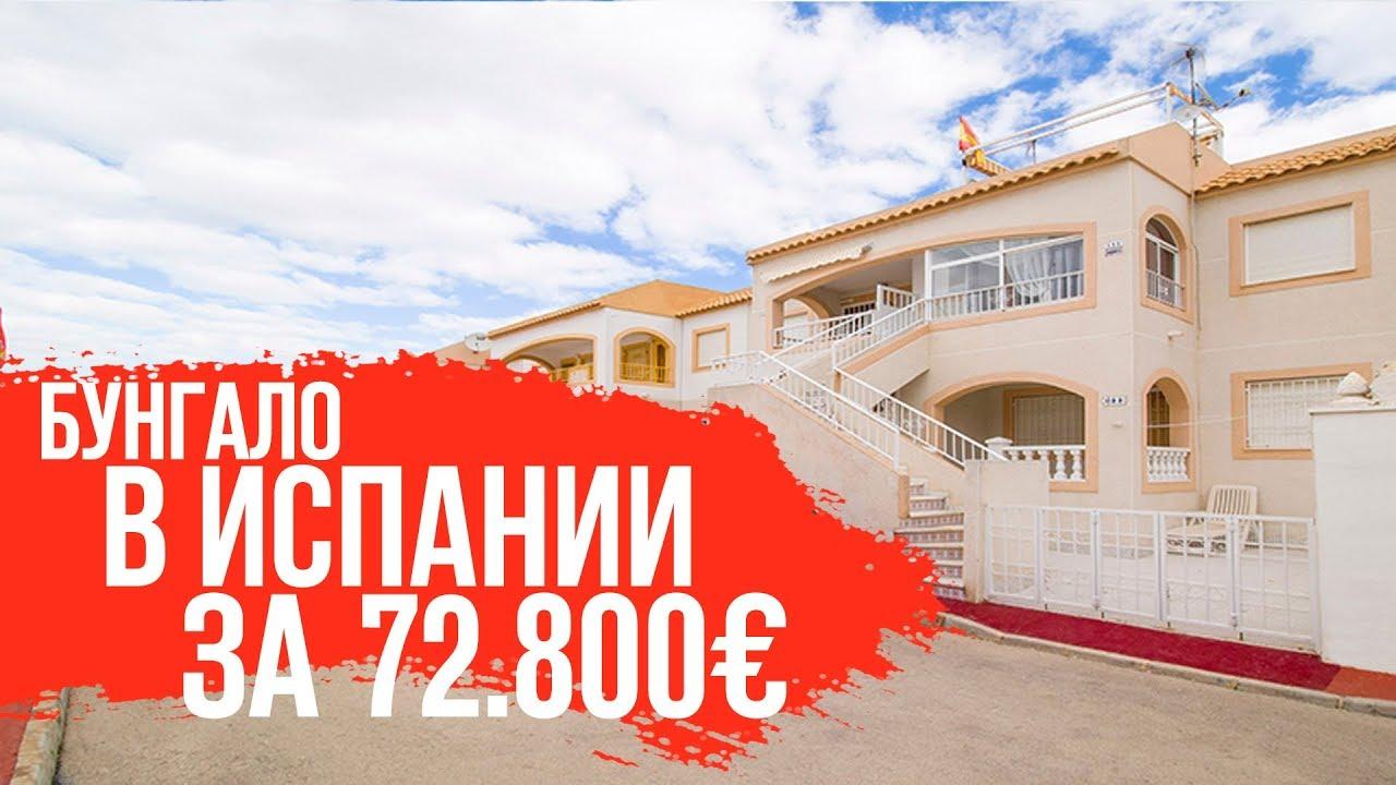 Квартиры в испании у моря купить апартаменты в болгарии снять недорого