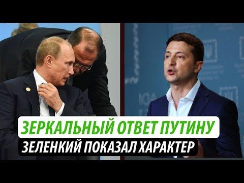 Зеркальный ответ Путину. Зеленский показал характер
