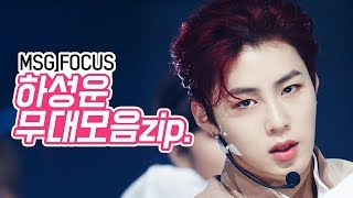 [MSG Focus] Wanna One 하성운 모음Zip
