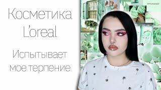 Косметика L'oreal и Beauty Bay New Romantic