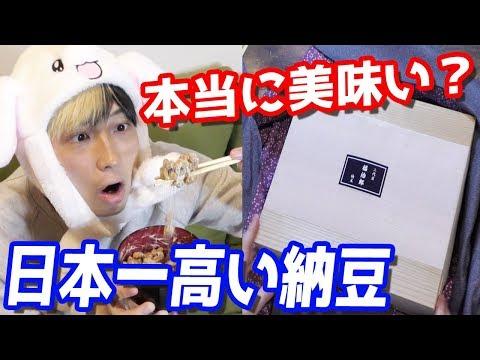 日本一高い納豆食べてみた