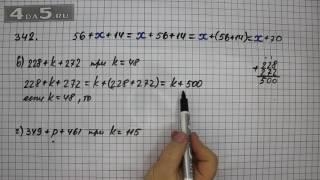 Упражнение 342. Вариант В. Г. Математика 5 класс Виленкин Н.Я.