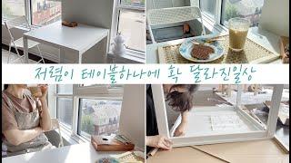[일상 브이로그]  IKEA화이트테이블, 홈카페용 가성…