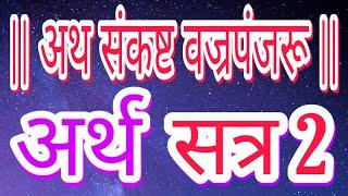 अथ संकष्ट वज्रपंजरू - सत्र २ , Ath Sankashta Vajrpanjaru - Satr 2.