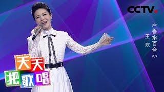 《天天把歌唱》 20190703| CCTV综艺