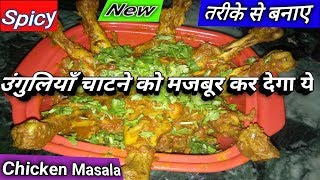 chicken masala recipe,dhaba style chicken masala,how to make masala chicken,kadai chicken recipe