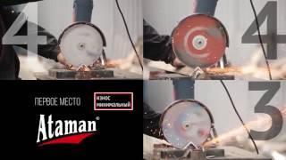 Отрезной круг Ataman(Торговая марка «Ataman» – производитель отрезных и шлифовальных кругов по металлу и камню на бакелитовой..., 2016-12-01T10:59:03.000Z)