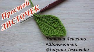 Вязание крючком. Урок 14 - Простой маленький листочек | Crochet small leaf