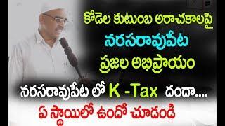 Narasaraopet Public Opinion Over K-Tax mafia || Kodela Tax || iMedia