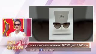คุยแซ่บShow : กิจกรรมลุ้นรับแว่นตากันแดด จากแบรนด์ LACOSTE มูลค่า 8,900 บาท ฟรี!!!