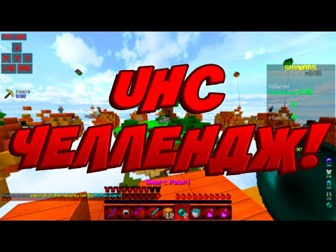 UHC ЧЕЛЛЕНДЖ! - Minecraft Sky Wars Hypixel #194