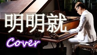 明明就 Obviously (周杰倫 Jay Chou) 鋼琴 Jason Piano