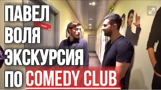ПАВЕЛ ВОЛЯ ЭКСКУРСИЯ ПО COMEDY CLUB/ЭКСКЛЮЗИВ