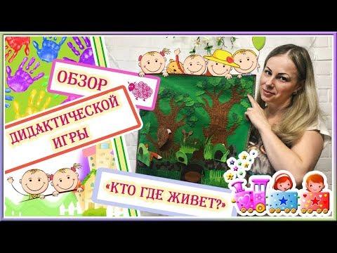 Дидактические игры для младшей группы детского сада своими руками
