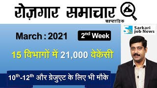 रोजगार समाचार : March 2021 2nd Week: Top 15 Govt Jobs - Employment News   Sarkari Job News