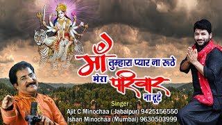 माँ तुम्हारा प्यार ना रूठे मेरा परिवार ना टूटे | Navratri 2018 Bhakti Song | Ajit C , Ishan Minochaa