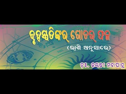 Bruhaspati Chalana 2019 (Gochar Phal)- Dr. Jayanti Mohapatra
