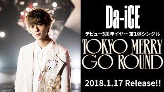 Da-iCE-「TOKYO MERRY GO ROUND」WEB SPOT -和田颯 ver.-