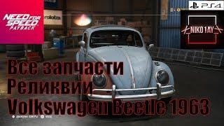 видео Запчасти Volkswagen