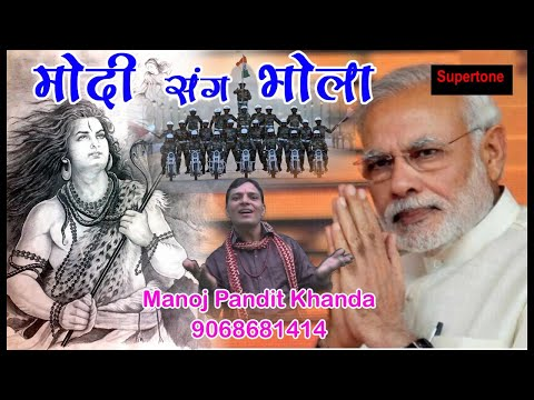 मोदी संग भोला - LATEST BHOLA SONG 2018 || NEW HARYANVI DJ BHOLA SONG 2018