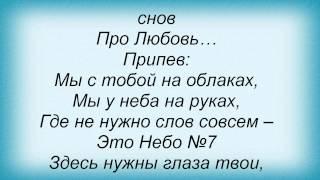 Слова песни Денис Майданов - Небо №7