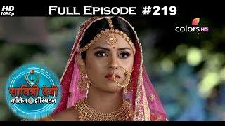 Savitri Devi College & Hospital - 19th March 2018 - सावित्री देवी कॉलेज & हॉस्पिटल - Full Episode