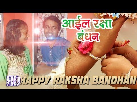 आईल रक्षा बंधन ❤❤ निधि तिवारी ❤❤ Bhojpuri Raksha Bandhan Song 2017 New DJ Remix HD Video