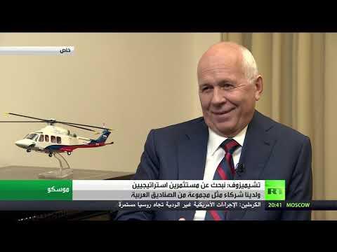 رئيس شركة -روستيخ- يتحدث لـ آرتي ويكشف تفاصيل المفاوضات مع السعودية بشأن اس-400  - نشر قبل 4 ساعة