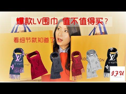 爆款LV,lv 围巾,lv 羊绒圍巾,到底值不值得买?  IFU Super! Vlog002
