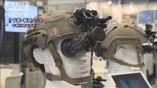 """日本で初の""""武器見本市"""" 世界市場との連携狙う(19/11/18)"""