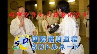 喧嘩十段と呼ばれた芦原英幸氏と全国を廻っていたSDトルネード代表の照...
