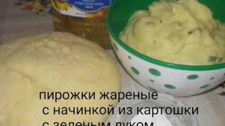 Жареные пирожки с начинкой из картошки с  зеленым луком