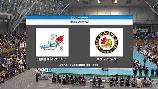 2018-19V.LEAGUE 第2戦 堺ブレイザーズvs豊田合成トレフェルサ ハイライト(2018年10月28日)