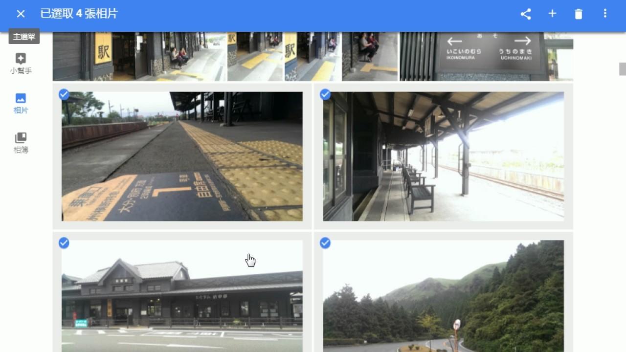 2017041108 下載Google相簿的照片到電腦上 - YouTube