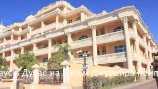 FOR SALE Townhouse in UAE Kempinski Hotel & Residences Palm Jumeirah